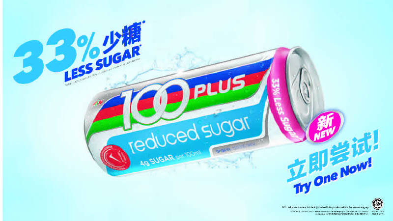 2de0be8ec5a Aforadio On Ground with 100PLUS Reduced Sugar.  100plus4g