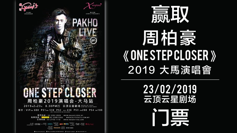 3e1f48625d8 Pakho 周柏豪 《One Step Closer》 2019 大馬演唱會